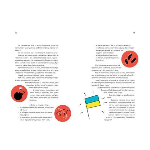 Книга Я і КонституціЯ - Денисенко Лариса, Ильков Александр, Стельмащук Андрей, Шулима Алена Превью 3